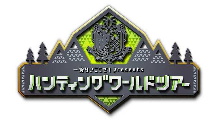 モンハンワールド特番「~一(ひと)狩りいこうぜ!Presents~ ハンティングワールドツアー」が12月29日放送!